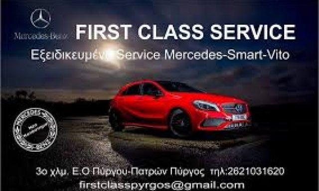 FIRST CLASS SERVICE – ΝΙΚΟΛΑΚΟΠΟΥΛΟΣ ΚΑΤΣΑΪΤΗΣ ΕΕ