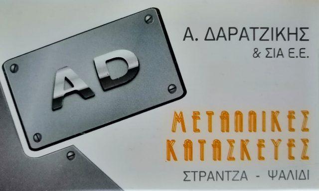 Α. ΔΑΡΑΤΖΙΚΗΣ & ΣΙΑ Ε.Ε.