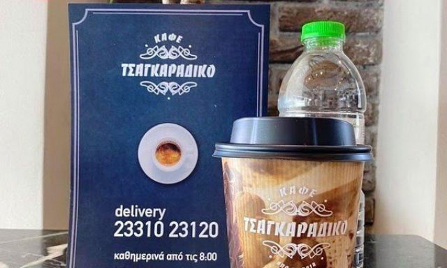 CAFE ΤΣΑΓΚΑΡΑΔΙΚΟ – ΜΕΤΑΞΑΣ ΓΕΩΡΓΙΟΣ