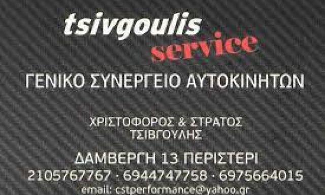 MR VOLVO-ΤΣΙΒΓΟΥΛΗΣ ΕΥΣΤΡΑΤΙΟΣ & ΧΡΙΣΤΟΦΟΡΟΣ