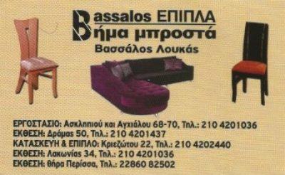 BASSALOS ΒΗΜΑ ΜΠΡΟΣΤΑ-ΒΑΣΣΑΛΟΣ ΖΑΝΝΕΣ