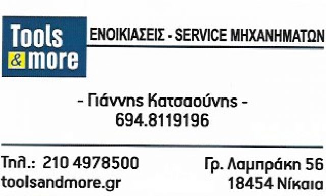 TOOLS AND MORE (Κατσαούνης Ιωάννης Σ.)