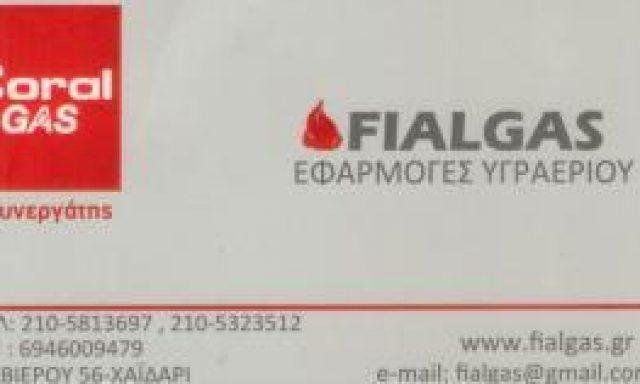 FIALGAS-ΕΞΑΡΧΟΠΟΥΛΟΣ ΚΩΝΣΤΑΝΤΙΝΟΣ