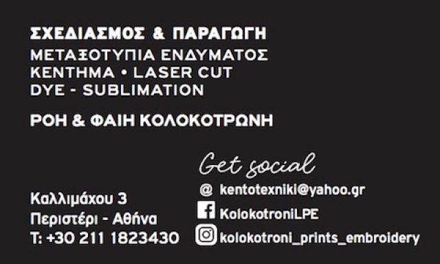 KOLOKOTRONI – ΚΟΛΟΚΟΤΡΩΝΗ ΦΩΤΕΙΝΗ & ΣΙΑ Ε.Ε.