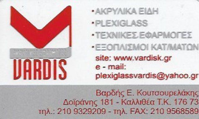 VARDIS – ΚΟΥΤΣΟΥΡΕΛΑΚΗΣ ΒΑΡΔΗΣ