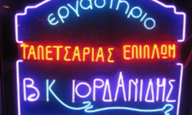 ΙΟΡΔΑΝΙΔΗΣ ΒΑΣΙΛΕΙΟΣ