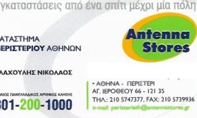 ANTENNA STORES-ΒΛΑΧΟΥΛΗΣ ΝΙΚΟΛΑΟΣ