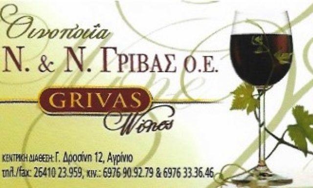 GRIVAS WINES-ΓΡΙΒΑΣ Ν & Ν Ο.Ε.