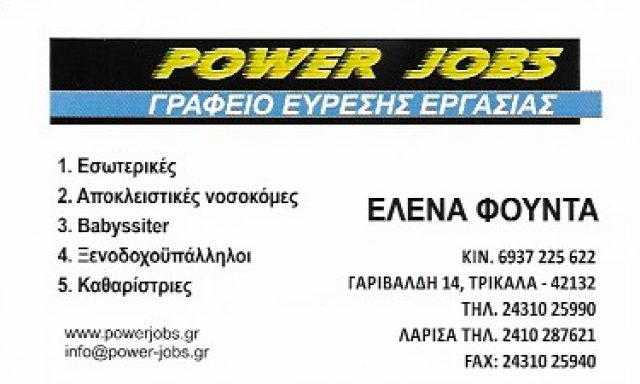 POWER JOBS-ΦΟΥΝΤΑ ΕΛΕΝΗ