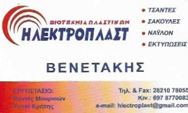 ΗΛΕΚΤΡΟΠΛΑΣΤ – ΒΕΝΕΤΑΚΗΣ Γ & ΣΙΑ ΟΕ