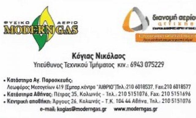 MODERN GAS – Ν. ΚΟΓΙΑΣ Α. ΠΑΠΑΣΤΑΜΑΤΙΟΥ ΟΕ