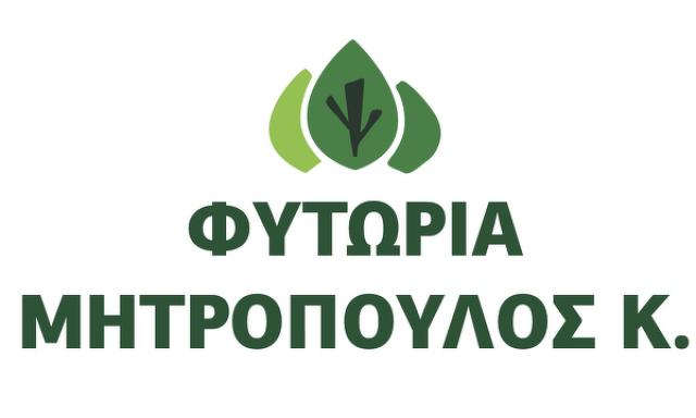 ΦΥΤΩΡΙΟ ΒΕΡΟΙΑ – ΜΗΤΡΟΠΟΥΛΟΣ ΚΩΝΣΤΑΝΤΙΝΟΣ