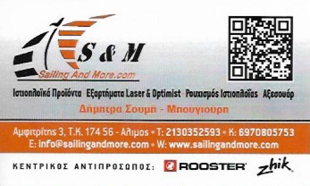 SAILINGANDMORE.COM – ΣΟΥΜΗ ΔΗΜΗΤΡΑ
