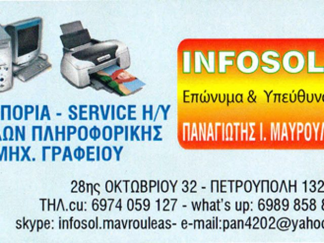 INFOSOL.GR (Μαυρουλέας Παναγιώτης)