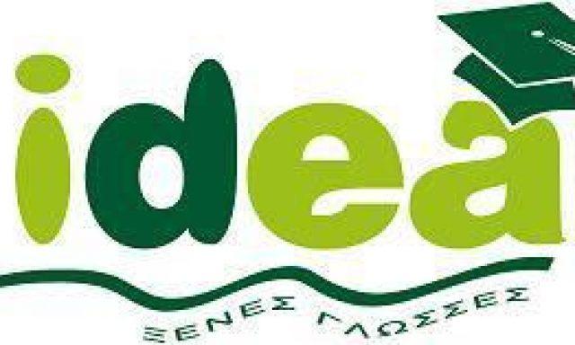 IDEA – ΚΑΡΑΝΑΤΣΙΟΣ ΣΤΕΡΓΙΟΣ