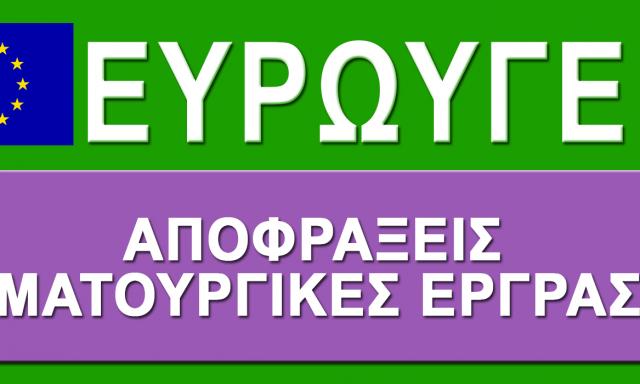 EUROYGEIA – ΜΑΡΤΙΟΥ ΓΕΩΡΓΙΟΣ