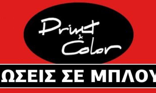PRINT AND COLOR – ΓΕΩΡΓΟΓΑΛΑΣ ΜΑΤΘΑΙΟΣ Α.