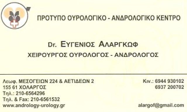 Dr. ΑΛΑΡΓΚΩΦ ΕΥΓΕΝΙΟΣ