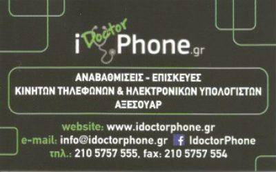 I DOCTOR PHONE.GR
