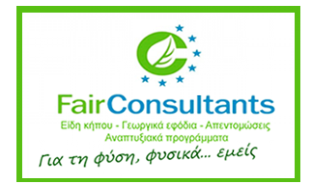 FAIR CONSULTANTS – ΑΠΟΣΤΟΛΟΠΟΥΛΟΣ Α. – ΜΑΤΣΟΥΚΑΣ Σ. Ο.Ε.