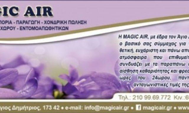 MAGIC AIR – ΛΟΥΜΠΡΟΥΚΟΥ ΘΕΟΔΩΡΑ