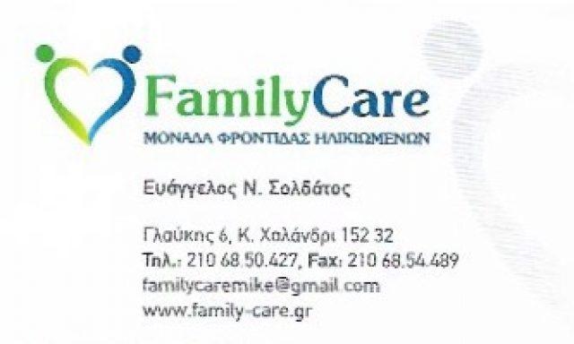 FAMILY CARE – ΕΥΑΓΓΕΛΟΣ ΝΙΚΟΛΑΟΥ ΣΟΛΔΑΤΟΣ ΜΟΝ ΙΚΕ