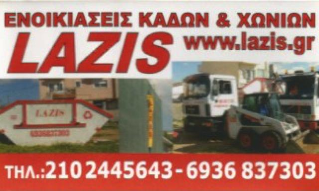 LAZIS – ΛΑΖΗΣ ΚΩΝΣΤΑΝΤΙΝΟΣ