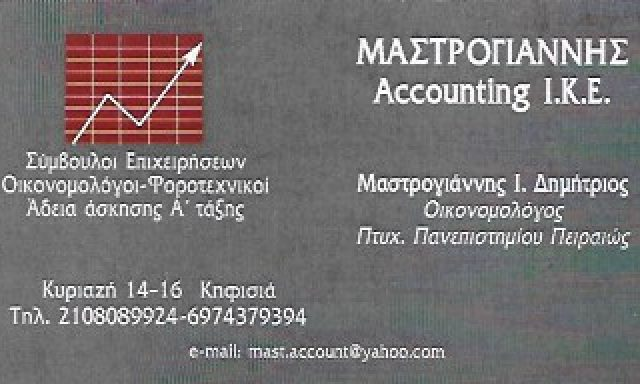 MASTROGIANNIS ACCOUNTING
