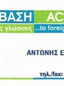 ACCESS-ΕΥΘΥΜΙΑΔΗΣ ΑΝΤΩΝΗΣ