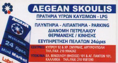 AEGEAN SKOULIS-ΣΚΟΥΛΗΣ ΕΛΕΥΘΕΡΙΟΣ ΚΑΙ ΣΙΑ ΕΕ