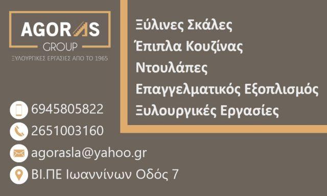 ΑΓΟΡΑΣ ΑΛΕΞΑΝΔΡΟΣ