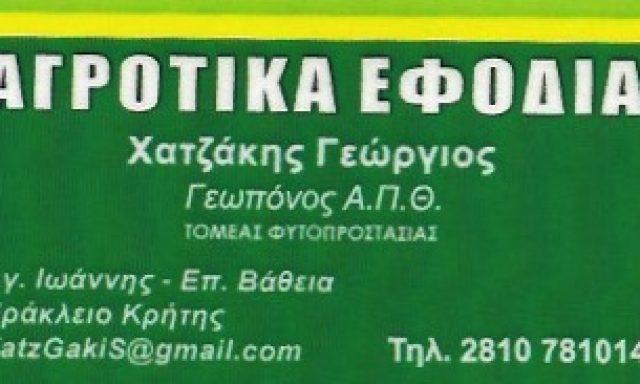 ΑΓΡΟΤΙΚΑ ΕΦΟΔΙΑ – ΧΑΤΖΑΚΗΣ ΓΕΩΡΓΙΟΣ Ε.