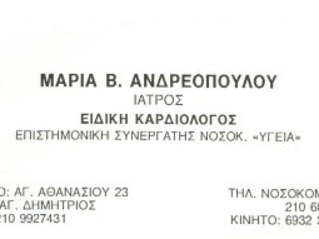 ΑΝΔΡΕΟΠΟΥΛΟΥ ΜΑΡΙΑ Β.