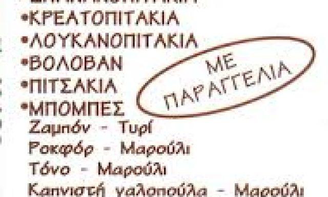 ΑΝΘΕΩΝ-ΛΑΒΙΔΑΣ ΔΗΜΗΤΡΙΟΣ