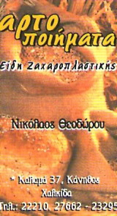 ΑΡΤΟΠΟΙΗΜΑΤΑ-ΘΕΟΔΩΡΟΥ ΝΙΚΟΛΑΟΣ