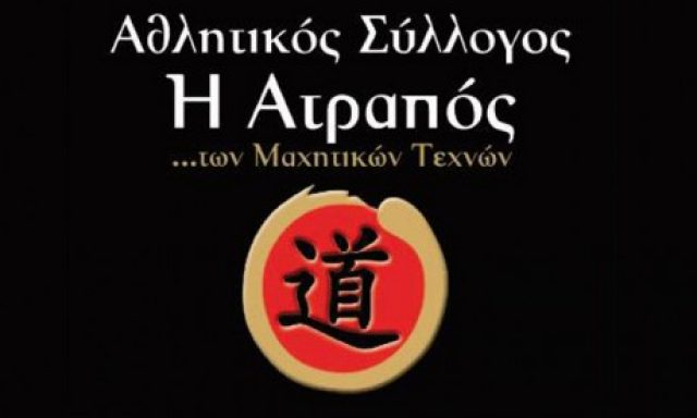 Α.Σ. Η ΑΤΡΑΠΟΣ