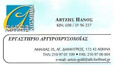 ΑΒΤΖΗΣ ΕΥΑΓΓΕΛΟΣ