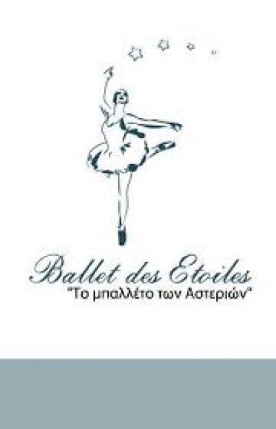 Το Μπαλέτο των Αστεριών (Ballet des Etoiles)