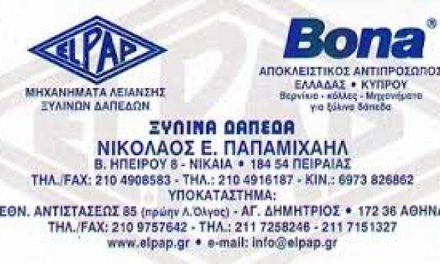 ELPAP – BONA – ΠΑΠΑΜΙΧΑΗΛ Ε. ΝΙΚΟΛΑΟΣ