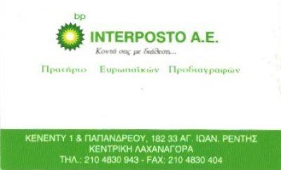 BP INTERPOSTO AE