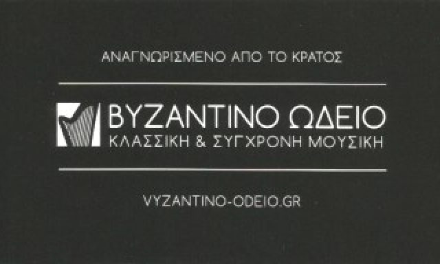 ΒΥΖΑΝΤΙΝΟ ΩΔΕΙΟ-ΝΙΚΟΛΟΠΟΥΛΟΣ ΝΙΚΟΛΑΟΣ