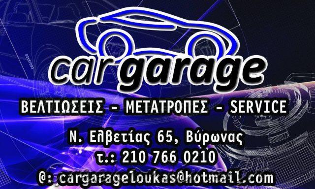 CAR GARAGE-ΛΟΥΚΑΣ ΠΑΝΑΓΙΩΤΗΣ