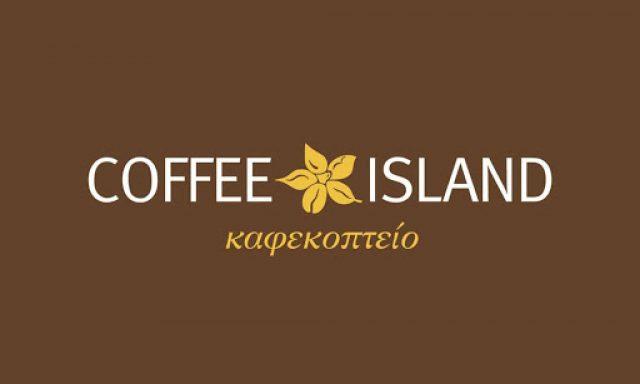 COFFEE ISLAND-ΣΑΒΒΑΣ ΔΗΜΗΤΡΙΟΣ
