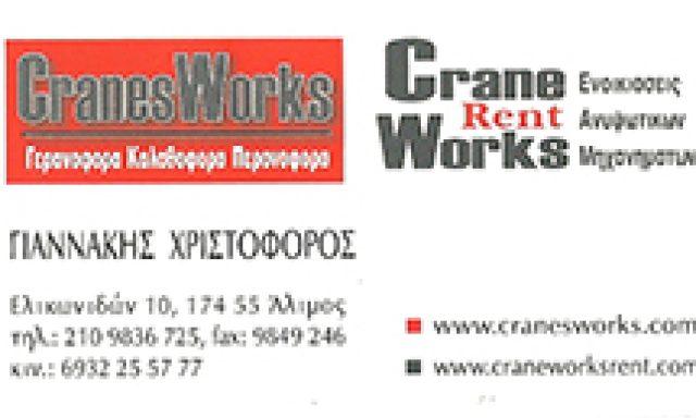 CRANE WORKS RENT-ΓΙΑΝΝΑΚΗΣ ΧΡΙΣΤΟΦΟΡΟΣ