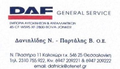 ΔΑΝΙΗΛΙΔΗΣ Ν. – ΠΑΡΤΑΛΗΣ Β. ΟΕ