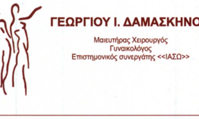 ΓΕΩΡΓΙΟΥ ΔΑΜΑΣΚΗΝΟΣ