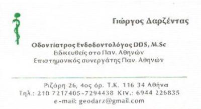 ΔΑΡΖΕΝΤΑΣ ΓΕΩΡΓΙΟΣ Ι.