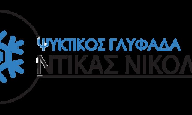 ΝΤΙΚΑΣ-ΝΤΙΚΑΣ ΝΙΚΟΛΑΟΣ
