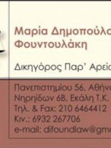 ΔΗΜΟΠΟΥΛΟΥ – ΦΟΥΝΤΟΥΛΑΚΗ ΜΑΡΙΑ Χ.