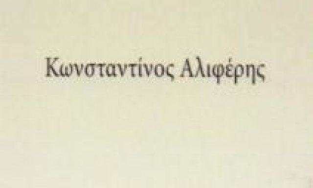ΟΙΝΟΠΟΙΕΙΟ ΑΜΒΡΟΣΣΟΣ – ΑΛΙΦΕΡΗΣ ΚΩΝΣΤΑΝΤΙΝΟΣ